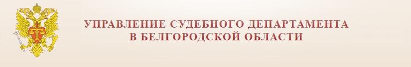 Управление судебного департамента Белгородской области